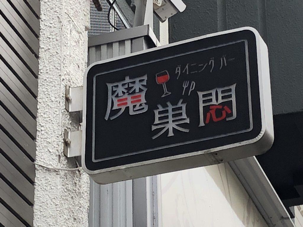 岡山市北区でサイン工事